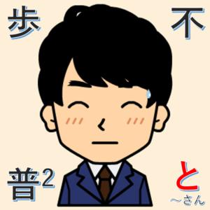 fu10san(ふ~てん)