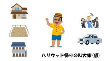 加藤ひろゆき先生|築古物件の再生&やりたい事をやって生きる