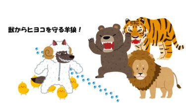 森野狼太郎 先生|悪徳業者から迷えるヒヨコを守る不思議な狼!
