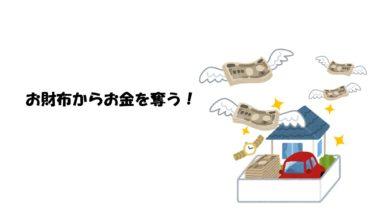 MRはマイホームを買うな!大家用アパートを買おう!!