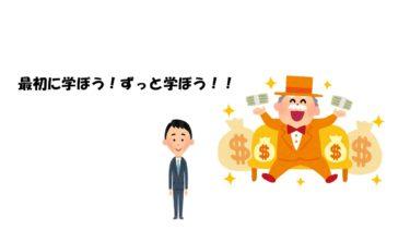 ロバート・キヨサキ先生|資産とは?どうやって収入を得るか?