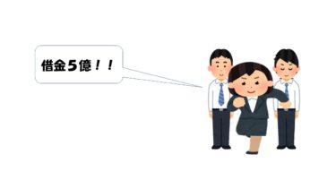 元MRが大家業で1000万円得るのに必要な借金について考えてみた